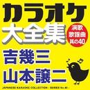 カラオケ大全集 演歌・歌謡曲 其の40 ― 吉 幾三/山本 譲二 ―/カラオケ コトリサウンド