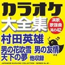 カラオケ大全集 演歌・歌謡曲 其の42 ― 村田 英雄 ―/カラオケ コトリサウンド