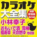 カラオケ大全集 演歌・歌謡曲 其の44 ― 小林 幸子 ―/カラオケ コトリサウンド