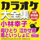 カラオケ大全集 演歌・歌謡曲 其の45 ― 小林 幸子 ―/カラオケ コトリサウンド