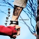手をつないで/Kenbowls 5