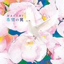 希望の翼/MASAMI