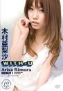 WITH-U/木村 亜梨沙