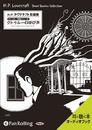 クトゥルーの呼び声 クトゥルー神話シリーズ/H・P・ラヴクラフト