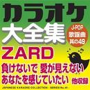 カラオケ大全集 J-POP・歌謡曲 其の49 ― ZARD ―/カラオケ コトリサウンド