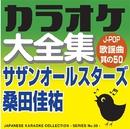 カラオケ大全集 J-POP・歌謡曲 其の50 ― サザンオールスターズ・桑田佳祐 ―/カラオケ コトリサウンド