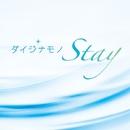 ダイジナモノ/Stay
