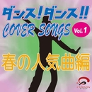 ダンス!ダンス!! COVER SONGS Vol.1/CRA