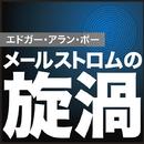 メールストロムの旋渦/エドガー・アラン・ポー