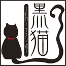 黒猫/エドガー・アラン・ポー