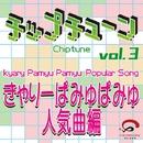 チップチューン Vol.3 きゃりーぱみゅぱみゅ人気曲編/CRA
