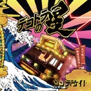 デコトラの星☆TYPE-A/シンディケイト