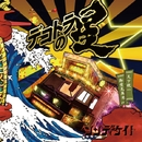デコトラの星☆TYPE-C/シンディケイト