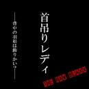 首吊りレディ/THE RAW BLAXX