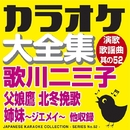 カラオケ大全集 演歌・歌謡曲 其の52 ― 歌川 二三子 ―/カラオケ コトリサウンド