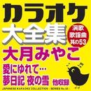 カラオケ大全集 演歌・歌謡曲 其の53 ― 大月 みやこ ―/カラオケ コトリサウンド