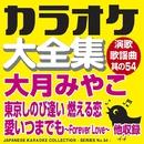 カラオケ大全集 演歌・歌謡曲 其の54 ― 大月 みやこ ―/カラオケ コトリサウンド