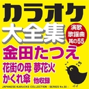 カラオケ大全集 演歌・歌謡曲 其の55 ― 金田 たつえ ―/カラオケ コトリサウンド