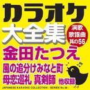 カラオケ大全集 演歌・歌謡曲 其の56 ― 金田 たつえ ―/カラオケ コトリサウンド