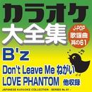 カラオケ大全集 J-POP・歌謡曲 其の61 ― B'z ―/カラオケ コトリサウンド