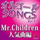 オルゴールSONGS Vol.17 Mr.Children人気曲編/CRA