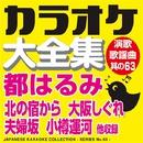 カラオケ大全集 演歌・歌謡曲 其の63 ― 都 はるみ ―/カラオケ コトリサウンド