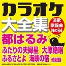 カラオケ大全集 演歌・歌謡曲 其の64 ― 都 はるみ ―/カラオケ コトリサウンド