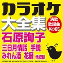 カラオケ大全集 演歌・歌謡曲 其の65 ― 石原 詢子 ―/カラオケ コトリサウンド