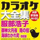 カラオケ大全集 演歌・歌謡曲 其の66 ― 服部 浩子 ―/カラオケ コトリサウンド