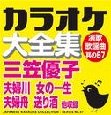カラオケ大全集 演歌・歌謡曲 其の67 ― 三笠 優子 ―/カラオケ コトリサウンド