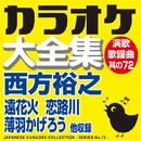 カラオケ大全集 演歌・歌謡曲 其の72 ― 西方 裕之 ―/カラオケ コトリサウンド