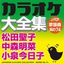カラオケ大全集 J-POP・歌謡曲 其の74 ― 松田 聖子/中森 明菜/小泉 今日子 ―/カラオケ コトリサウンド