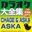カラオケ大全集 J-POP・歌謡曲 其の75 ― CHAGE & ASKA/ASKA ―/カラオケ コトリサウンド
