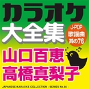 カラオケ大全集 J-POP・歌謡曲 其の76 ― 山口 百恵/高橋 真梨子 ―/カラオケ コトリサウンド