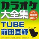 カラオケ大全集 J-POP・歌謡曲 其の77 ― TUBE/前田 亘輝 ―/カラオケ コトリサウンド
