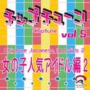 チップチューン Vol.5 女の子人気アイドル編 2/CRA