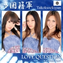 LOVE QUESTION/多国籍軍
