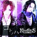 コトノハ TYPE-A/CODE7203-KineSicS