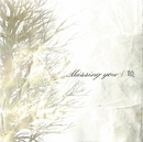 Missing you/暁/EAT YOU ALIVE
