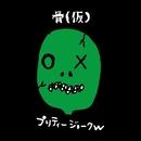 プリティージョークw/骨(仮)