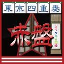 ミラクル☆電波 赤盤/東京カルテット