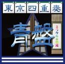 ミラクル☆電波 青盤/東京カルテット