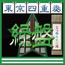 ミラクル☆電波 緑盤/東京カルテット