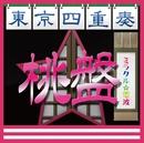 ミラクル☆電波 桃盤/東京カルテット