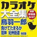 カラオケ大全集 演歌・歌謡曲 其の87 ― 鳥羽 一郎 ―/カラオケ コトリサウンド