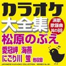 カラオケ大全集 演歌・歌謡曲 其の88 ― 松原 のぶえ ―/カラオケ コトリサウンド
