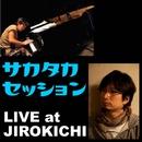 サカタカセッションLive at JIROKICHI/サカタカセッション