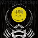 甲冑ゲッチュ/水母ボーダーズ