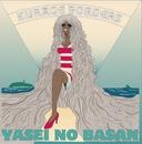 YASEI NO BASAN/水母ボーダーズ