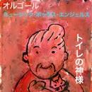 オルゴール トイレの神様/MUSIC BOX ANGELS